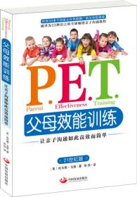 P.E.T.父母效能训练-让亲子沟通如此高效而简单-21世纪版