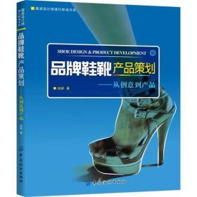 【二手包邮】品牌鞋靴产品策划-从创意到产品 赵妍 中国纺织出版