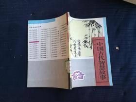 中国古代智慧故事.上.中学生必读书库