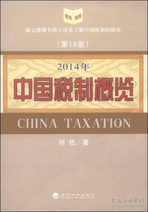 2014年中国税制概览