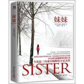 【正版书籍】妹妹