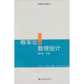 概率论及数理统计(下册)(第4版)