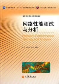 网络性能测试与分析 林川 等 9787040276459 高等教育出版社