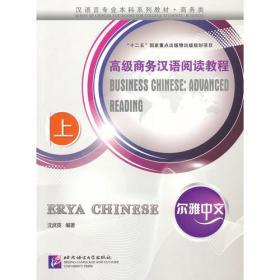 尔雅中文 高级商务汉语阅读教程 上册