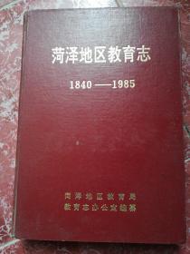 菏泽地区教育志1840-1985