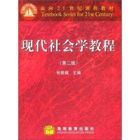 现代社会学教程  张敦福 第二版 9787040216585 高等教育出版社