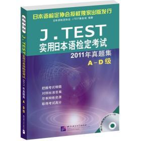J.TEST实用日本语检定考试2011年真题集A-D级