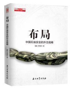 9787518307197-mi-布:中国石油安全的外交战略