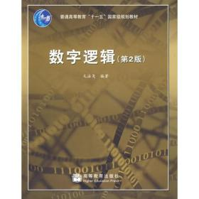数字逻辑 毛法尧 第2版 9787040232202 高等教育出版社