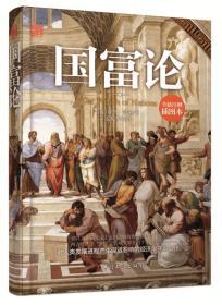 国富论(全新注释插图本)