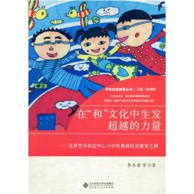 """在""""和""""文化中生发超越的力量:北京市羊坊店中心小学的奥林匹克教育之路"""