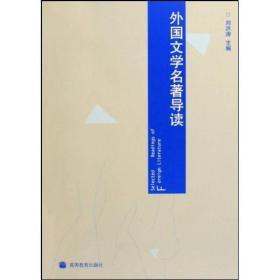 外国文学名著导读刘洪涛高等教育出版社9787040275032