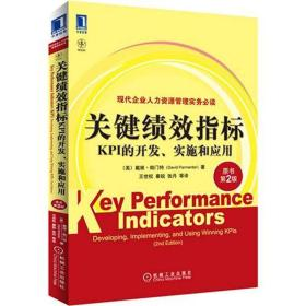 关键绩效指标:KPI的开发、实施和应用