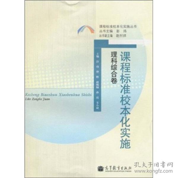 课程标准的校本化实施(理科综合卷)
