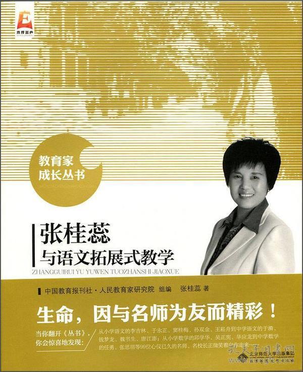 张桂蕊与语文拓展式教学