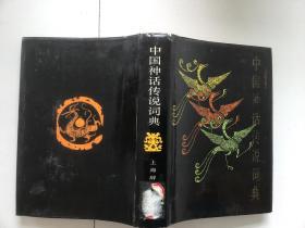 中国神话传说词典 上海辞书出版社