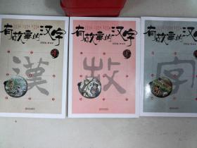 有故事 的汉字 1-3 共3本