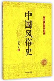 民国名家史学典藏文库:中国风俗史