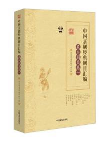 现货-中国京剧经典剧目汇编基本剧目卷一