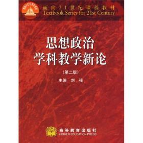 思想政治学科教学新论 第二版 刘强 高等教育出版社9787040264999s