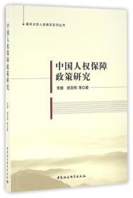 【正版】中国人权保障政策研究 常健,郝亚明等著