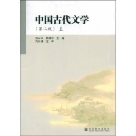 二手中国古代文学第二版第2版上 郭兴良 周建忠 高等教育出版社9787040254525