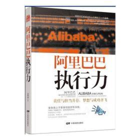 阿里巴巴执行力:责任与担当并存,梦想与成功齐飞