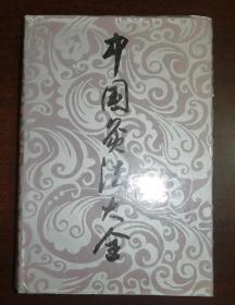 中国灸法大全(精装本)二印