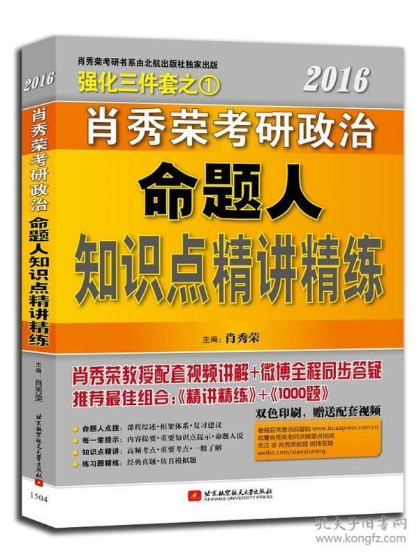 2016肖秀荣考研政治 命题人知识点精讲精练
