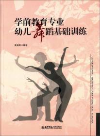 学前教育专业幼儿舞蹈基础训练 黄娟莉 东北师范大学出版社 9787568114295