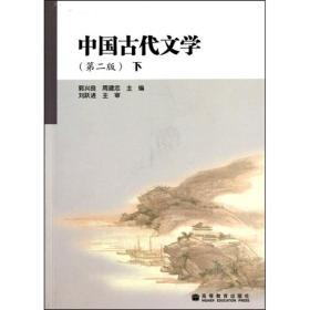 二手中国古代文学第2版第二版下 郭兴良 周建忠 高等教育出版社9787040254532