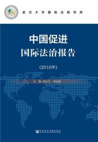 中国促进国际法治报告(2016年)