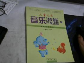 正版..儿童之家音乐潜能开发课程开发课程幼儿用书 六【9品新】内页干净..】