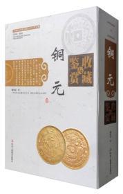 中国艺术品收藏鉴赏实用大典:铜元收藏与鉴赏(套装上下册)