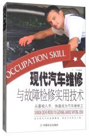 现代汽车维修与故障检修实用技术 力言 中国农业出版社 9787109200586