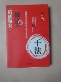 干法(2010年1版1印)