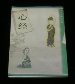 蔡志忠佛经漫画系列:全四册(心经、静思语、佛陀说、法句经)合售