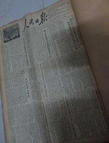 人民日报1955年11月1--30日合订本 馆藏 见描述