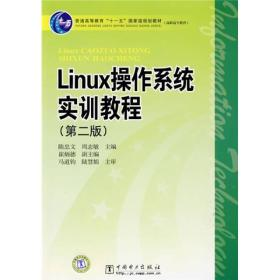 LINUX操作系统实训教材