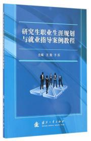 研究生职业生涯规划与就业指导案例教程