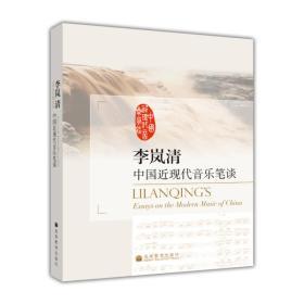 李岚清中国近现代音乐笔谈增光盘2张 李岚清 高等教育出版社