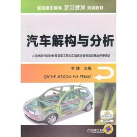 汽车解构与分析