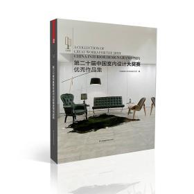 正版ms-9787553790466-第二十届中国室内设计大奖赛优秀作品集(精装)