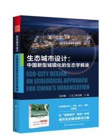生态城市设计——中国新型城镇化的生态学解读