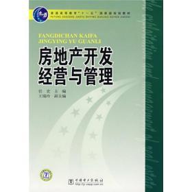 房地产开发经营与管理 任宏 中国电力 9787508367484