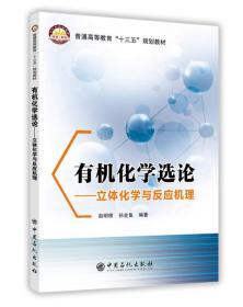 有机化学选论 立体化学与反应机理(本科/十三五)