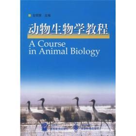 动物生物学教程