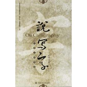 """说""""写字"""":叶秀山论书法"""