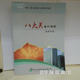 【保险类】中国人寿新人育成体系之职场教育八大关培训课程(讲师手册)