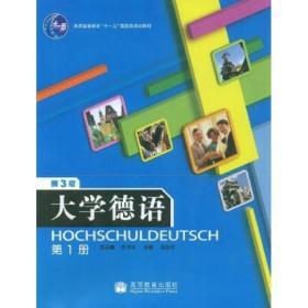 大学德语第1册 第3版
